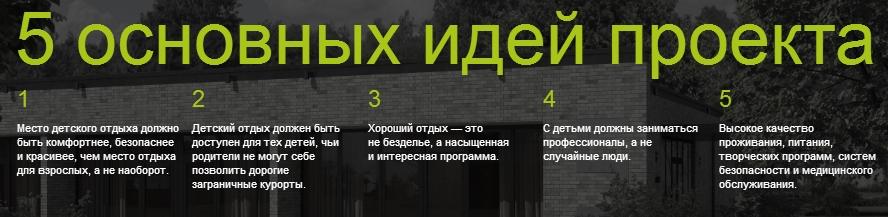 5-idea-selo