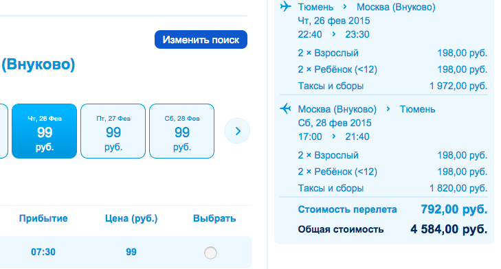 pobeda-tyumen-moskva